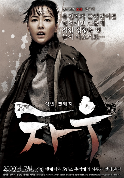 Chawu - South Korean Movie Poster