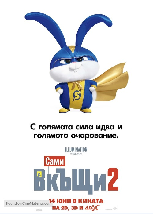 The Secret Life of Pets 2 - Bulgarian Movie Poster