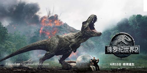 Jurassic World: Fallen Kingdom - Chinese Movie Poster