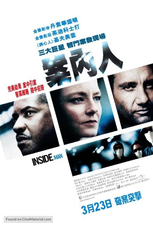 Inside Man - Hong Kong Movie Poster