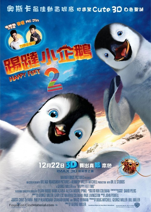 Happy Feet Two - Hong Kong Movie Poster