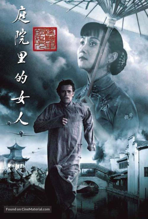 Pavilion of Women - Chinese Movie Poster