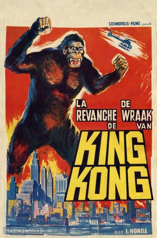 Kingu Kongu no gyakushû - Belgian Movie Poster