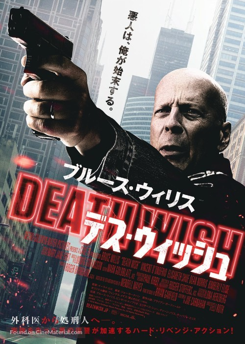 Death Wish - Japanese Movie Poster