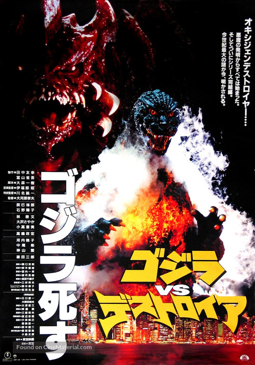 Gojira VS Desutoroia - Japanese Movie Poster