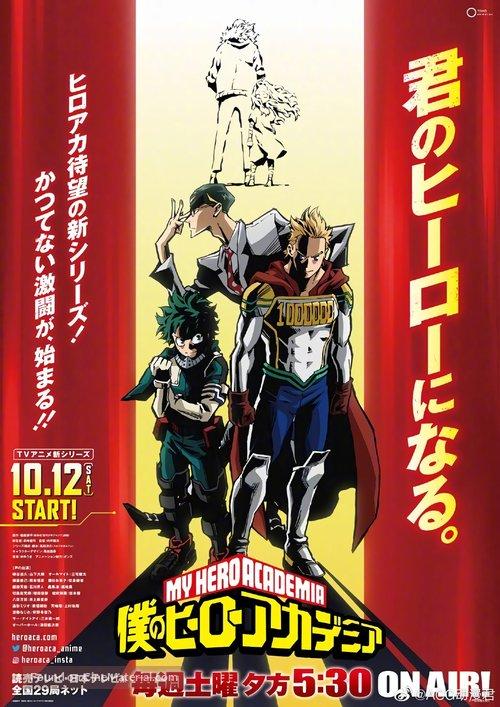 """My Hero Academia"" - Japanese Movie Poster"