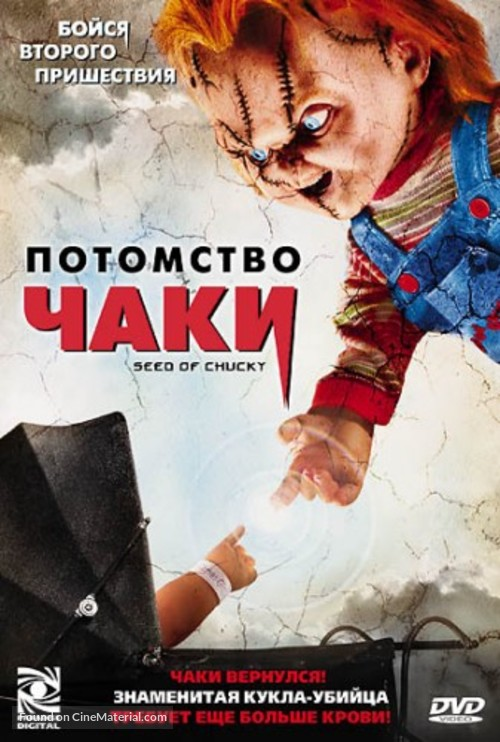 Seed Of Chucky - Russian Movie Cover