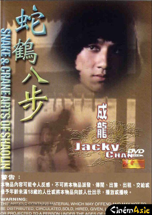 She hao ba bu - Hong Kong Movie Cover