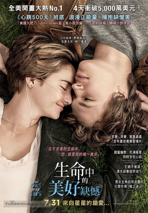 The Fault in Our Stars - Hong Kong Movie Poster