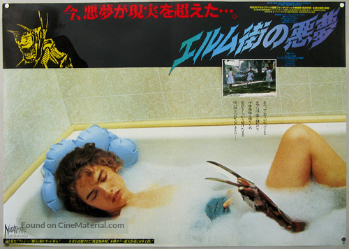 A Nightmare On Elm Street - Japanese Movie Poster