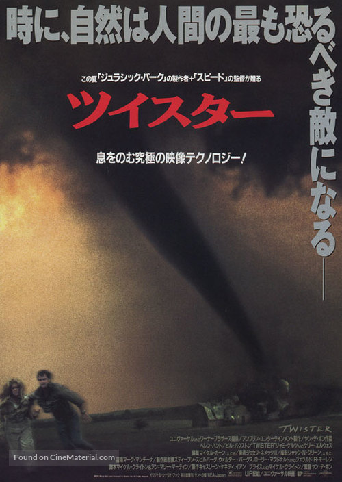 Twister - Japanese Movie Poster