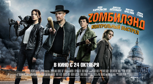 zombieland-double-tap-russian-movie-post