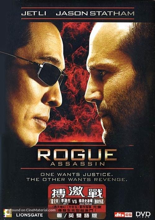 War - Hong Kong DVD cover