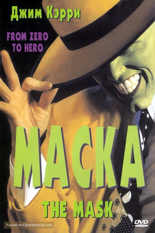 The Mask - Russian DVD cover
