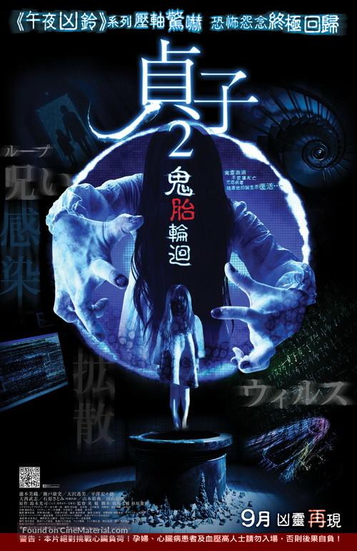 Sadako 3D: Dai-2-dan - Hong Kong Movie Poster