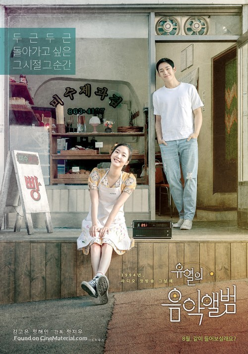 Tune in for Love - South Korean Movie Poster