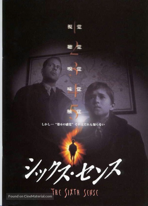 the sixth sense japanese movie poster