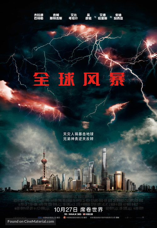 Geostorm - Chinese Movie Poster