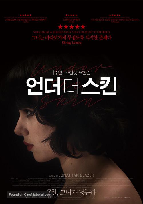 Under the Skin - South Korean Movie Poster