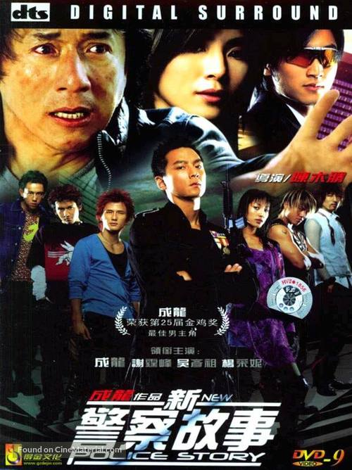 New Police Story - Hong Kong Movie Cover