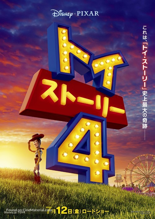 Toy Story 4 - Japanese Movie Poster