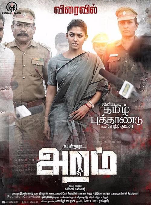 Aramm - Indian Movie Poster