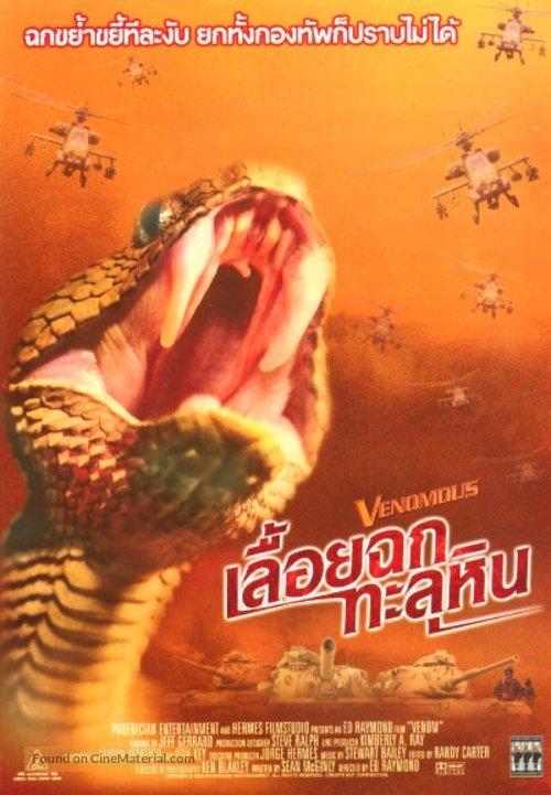 Venomous - Thai poster