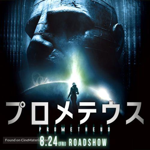 Prometheus - Japanese Movie Poster