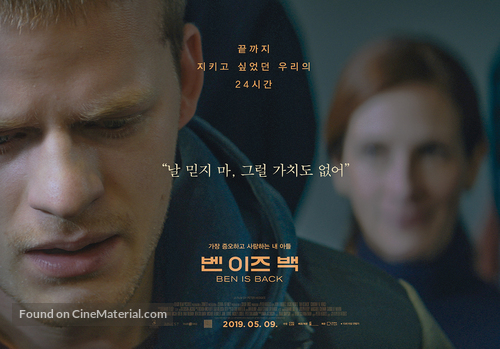 Ben Is Back - South Korean Movie Poster