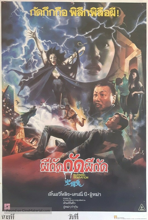Huo zhu gui - Thai Movie Poster