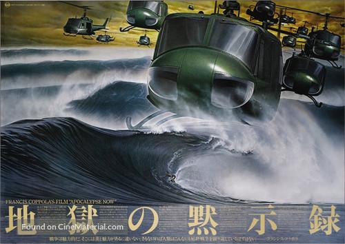 Apocalypse Now - Japanese Movie Poster