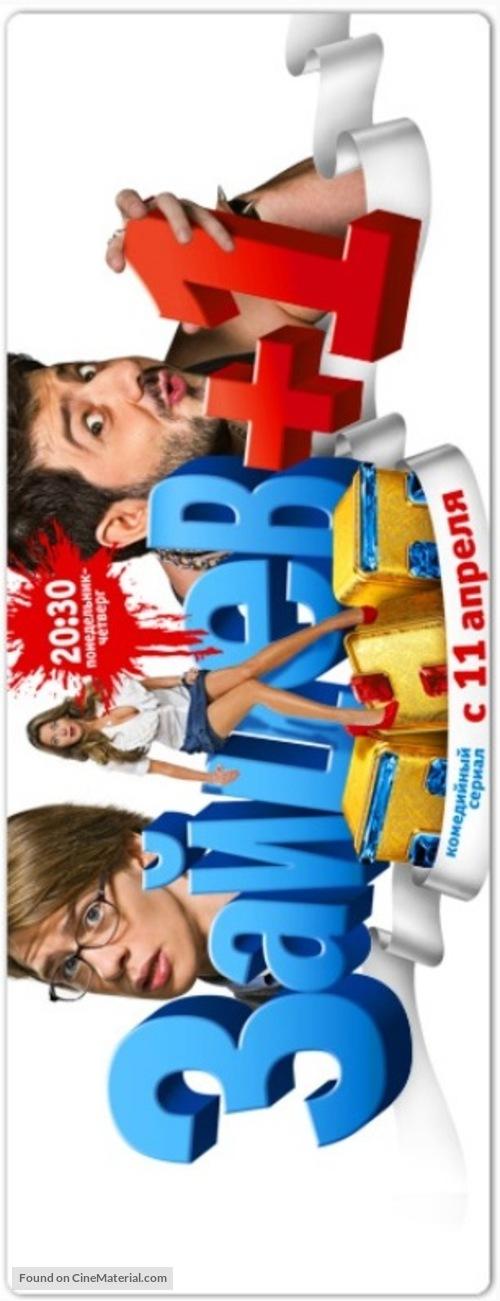 """Zaytsev+1"" - Russian Movie Poster"
