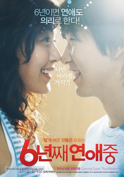 6 nyeon-jjae yeonae-jung - South Korean Movie Poster