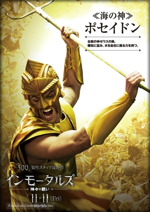 Immortals - Japanese Movie Poster