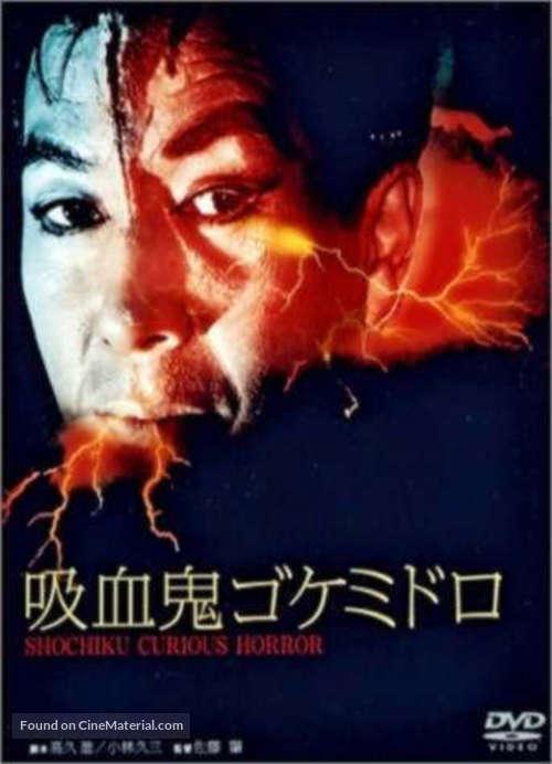 Kyuketsuki Gokemidoro - Japanese DVD cover