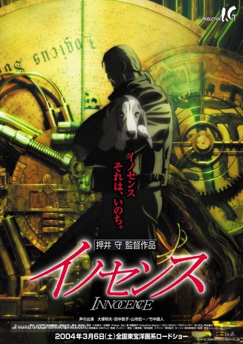 Innocence - Japanese Movie Poster