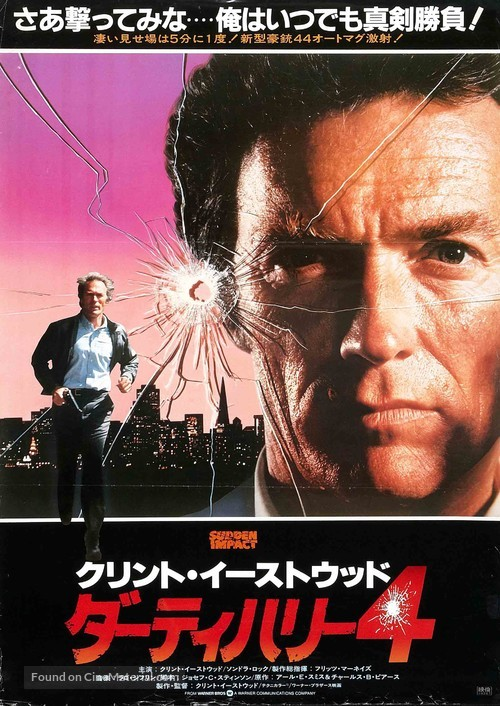 Sudden Impact - Japanese Movie Poster