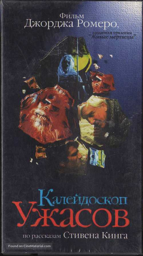 Creepshow - Russian Movie Cover