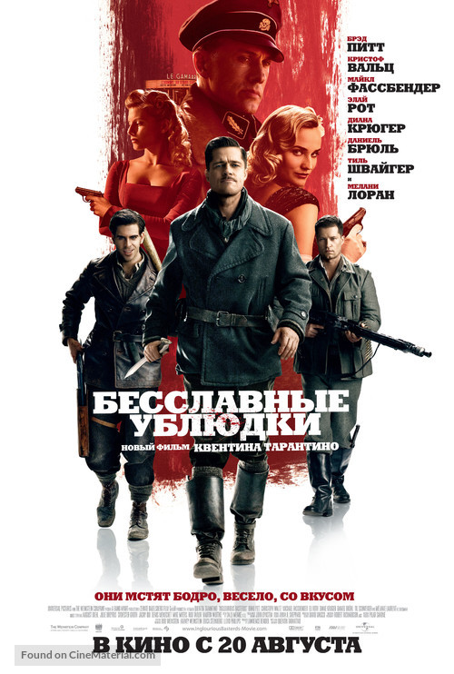 Inglourious Basterds - Russian Movie Poster