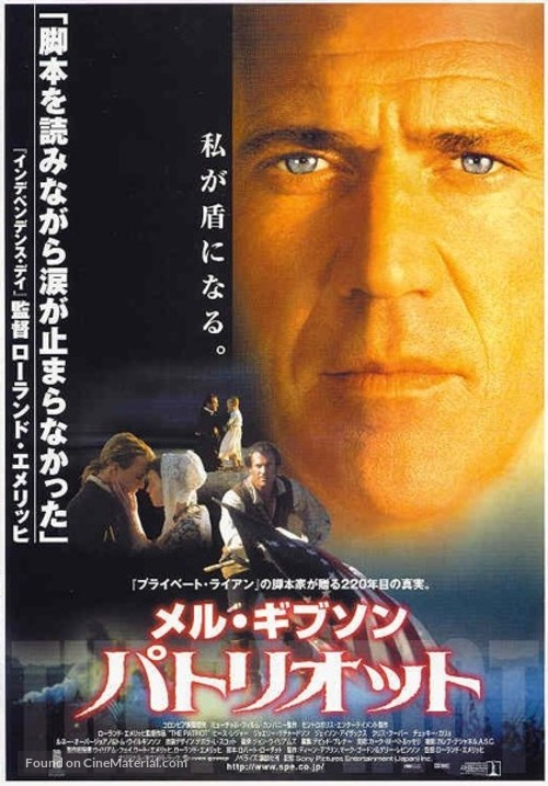 The Patriot - Japanese Movie Poster