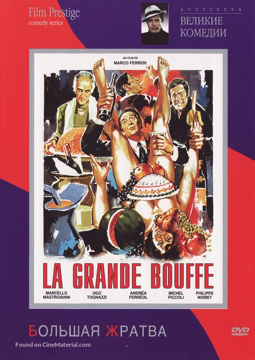 La grande bouffe - Russian DVD movie cover