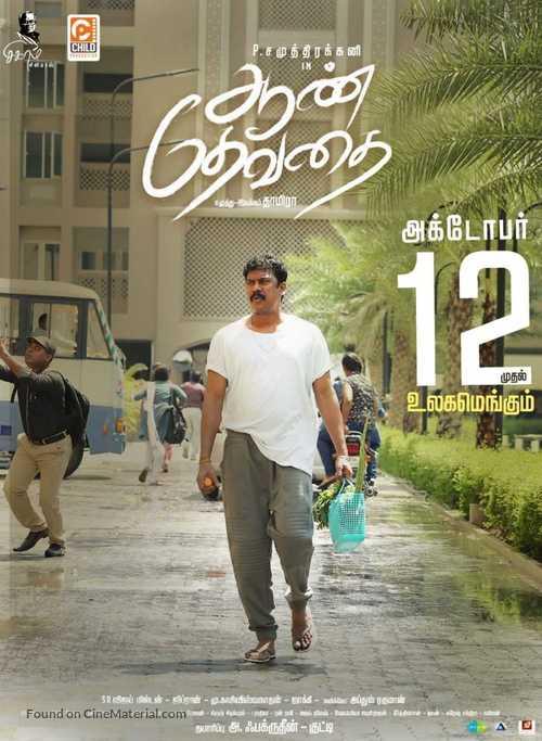 Aan Devathai - Indian Movie Poster