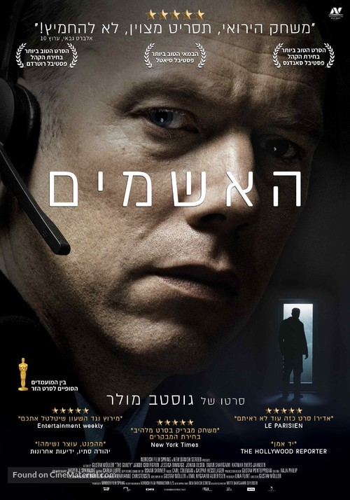 Den skyldige - Israeli Movie Poster