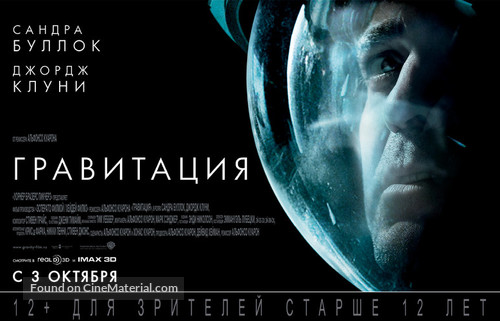 Gravity - Russian Movie Poster