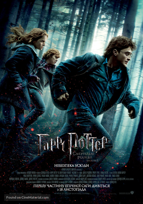 Harry Potter and the Deathly Hallows: Part I - Ukrainian Movie Poster