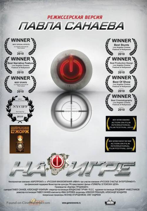 Na igre - Russian DVD movie cover
