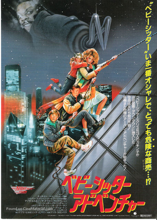Adventures In Babysitting Japanese Movie Poster