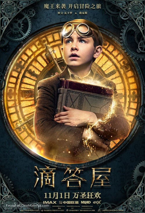 The House with a Clock in its Walls - Chinese Movie Poster