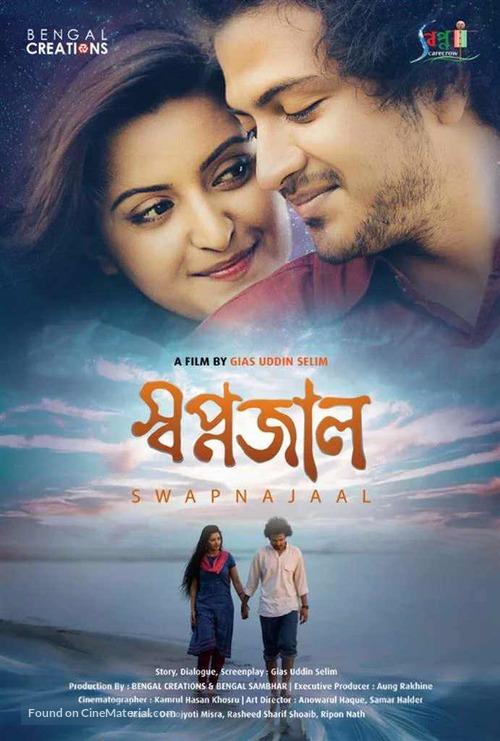 Swapnajaal - Indian Movie Poster