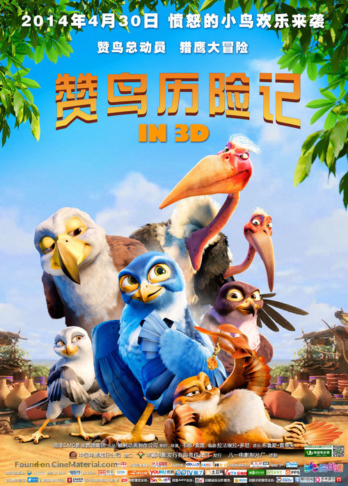 Zambezia - Chinese Movie Poster
